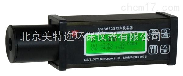 AWA6223S/F AWA6224S/F声校准器*