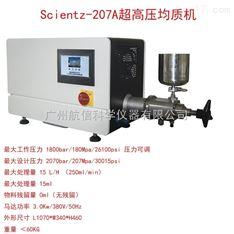 Scientz-207A粉碎/研磨設備