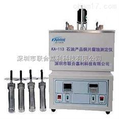 深圳KA-113石油产品铜片腐蚀测定仪