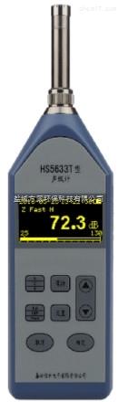 HS5633T声级计(SP00007177)