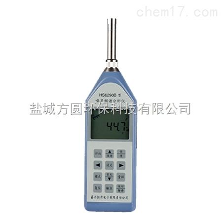 HS6298B噪声频谱仪(SP00007190)