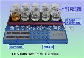 CJB-S型多点磁力搅拌器