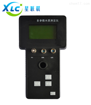 手持式水产养殖多参数水质分析仪XCY-07厂家
