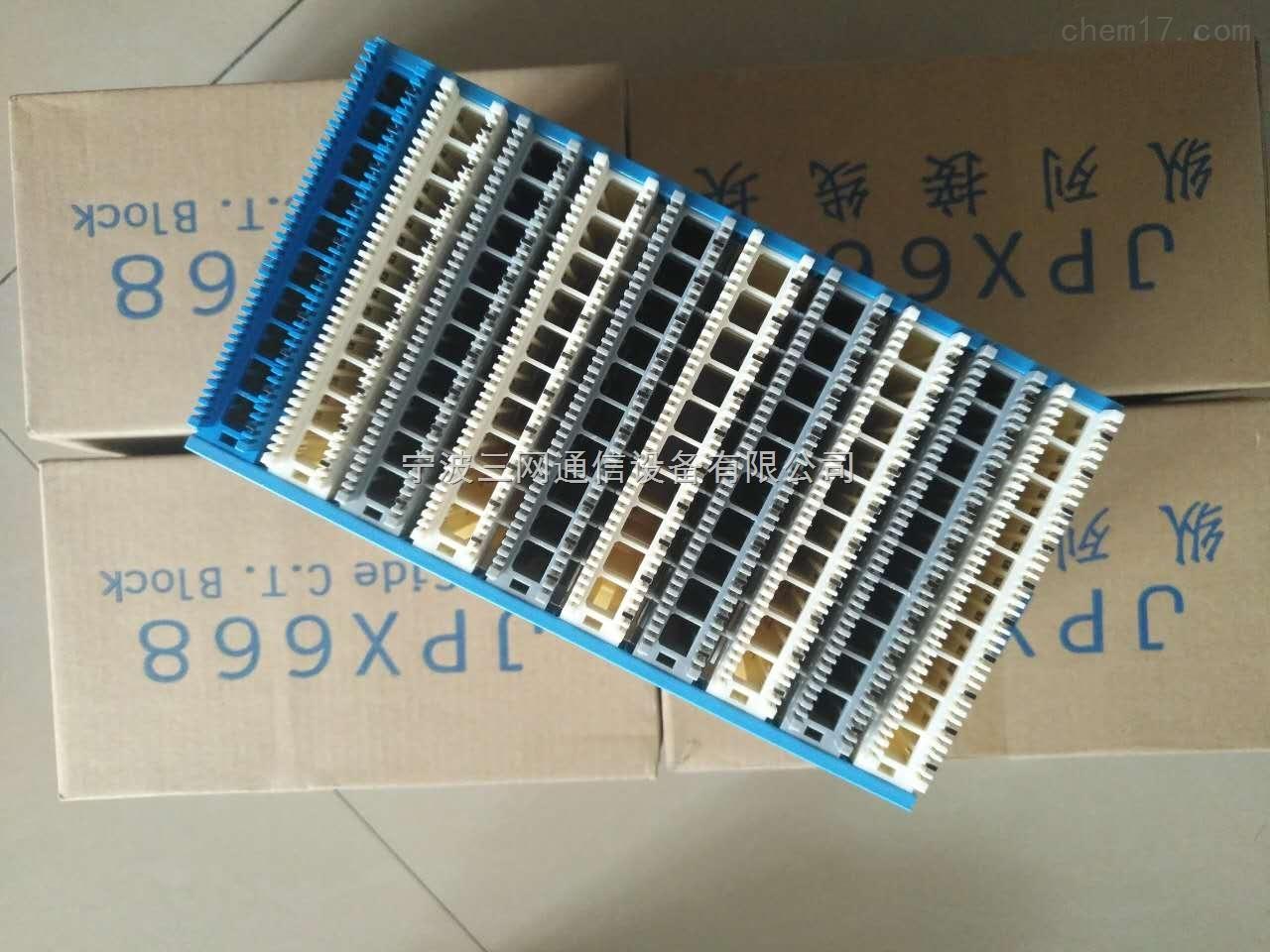 天乐jpx668型接线模块(jpx668总配线架专用)
