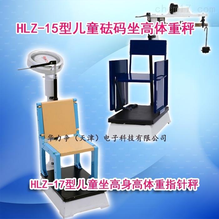 天津儿童坐高体重秤厂家、天津儿童坐高体重秤生产厂家