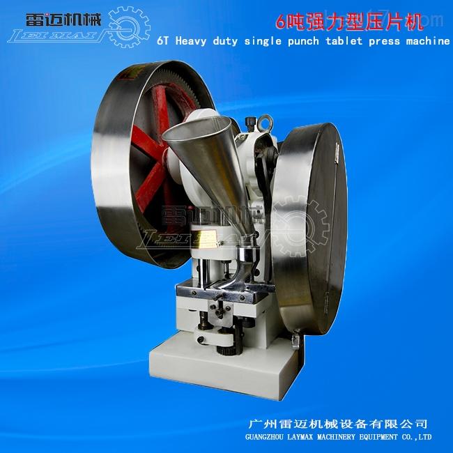 雷迈小型铁质压片机,多冲单冲压片机厂家现货