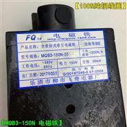 全封闭式牵引电磁铁MQB3-150N电磁铁MQB3-150N-35吸力150N行程35mmAC380
