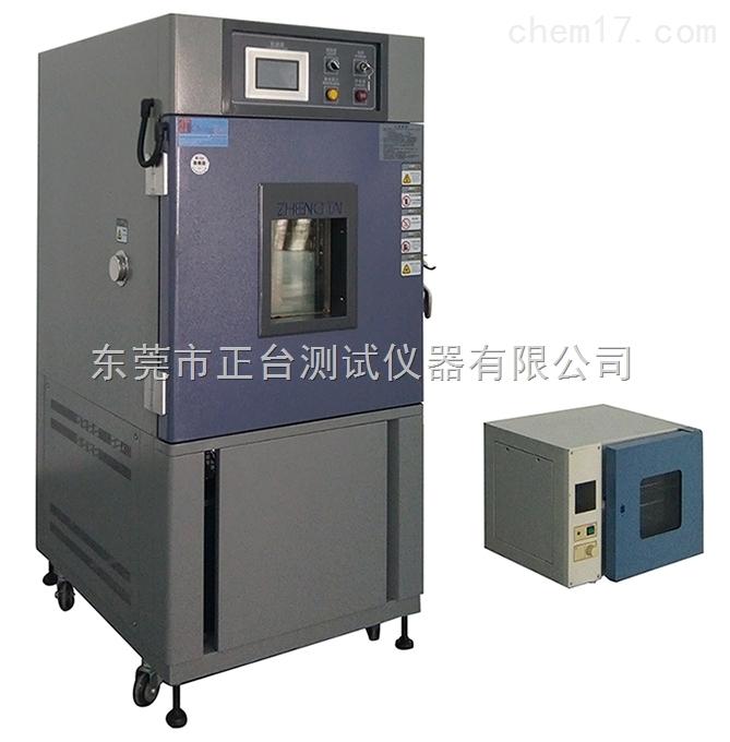 流动气体试验箱