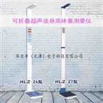 北京河北天津超声波身高体重测量仪生产厂家
