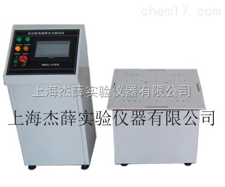 JXZD-CYTF6电磁吸合六度空间振动台