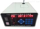 CLJ-E尘埃粒子计数器升级款