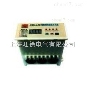 西安特价供应JDB-LQ10智能型电动机保护器与监控装置