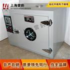 101-4Y远红外鼓风干燥箱——全新101-4Y系列远红外鼓风干燥箱,厂家现货