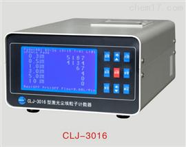 CLJ-3016 AC-DC型激光尘埃粒子计数器