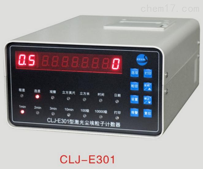 卓越新款CLJ-3016 AC型空气尘埃粒子计数器