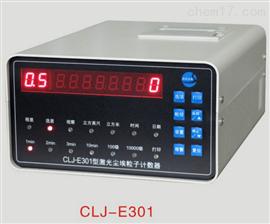 新款CLJ-3016 AC型空氣塵埃粒子計數器