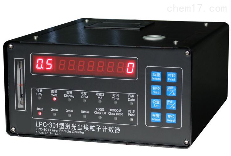 LPC-301型激光尘埃粒子计数器 LED