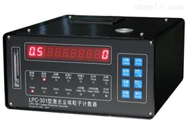 LPC-301型激光塵埃粒子計數器 LED