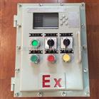 集成防爆定量控制箱