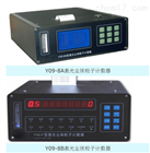 Y09-8B激光尘埃粒子计数器