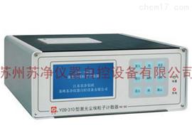 新款Y09-310LCD型激光塵埃粒子計數器