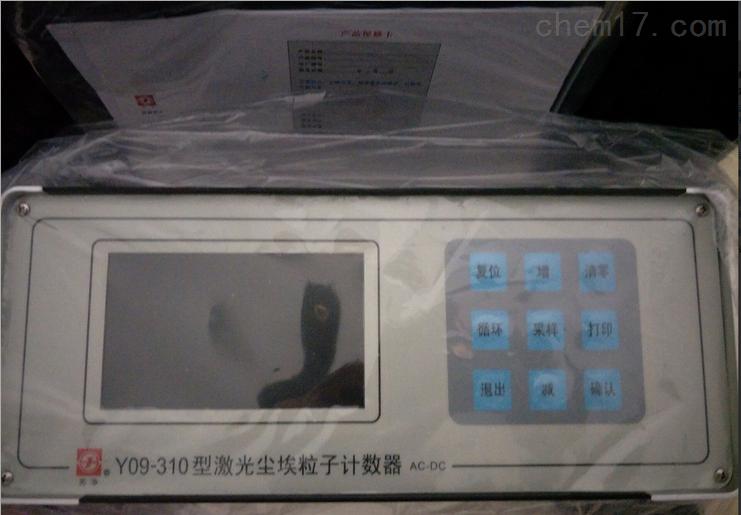Y09-310(AC-DC)大流量激光尘埃粒子计数器28.3L/min