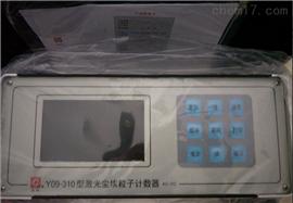 Y09-310(AC-DC)大流量激光塵埃粒子計數器28.3L/min