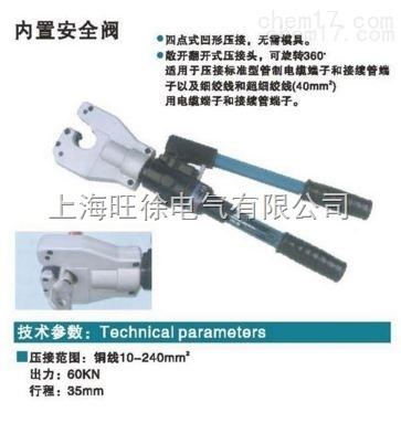长沙特价供应WY-6B型电缆液压钳