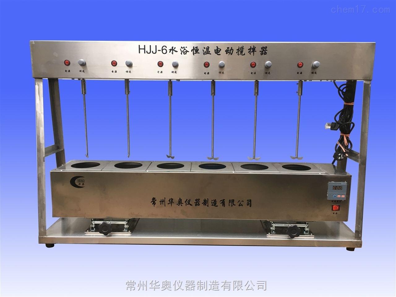 HJJ-6全不锈钢水浴加热电动搅拌器