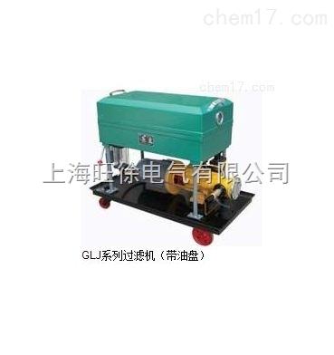 沈阳特价供应GLJ-200便携式滤油机
