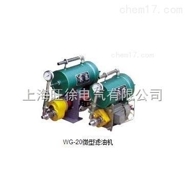 南昌特价供应WG-30便携式滤油机