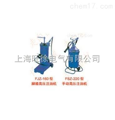 北京特价供应FJZ-160型高压注油机