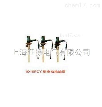 沈阳特价供应FCY-3防爆型型电动抽液泵
