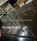 高硼硅透明样品瓶