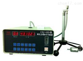 CLJ-02D塵埃粒子計數器