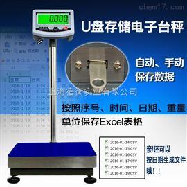 WFL-700D数据直接传输到表格电子秤 带USB接口U盘接口电子称