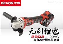 2903大有DEVON充电角磨机