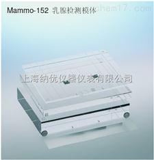 Mammo-152屏片乳腺摄影检测模体