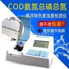 CNPN-4S II畜禽业污水监测仪COD氨氮总磷总氮悬浮物色度浊度检测仪工业废水指标