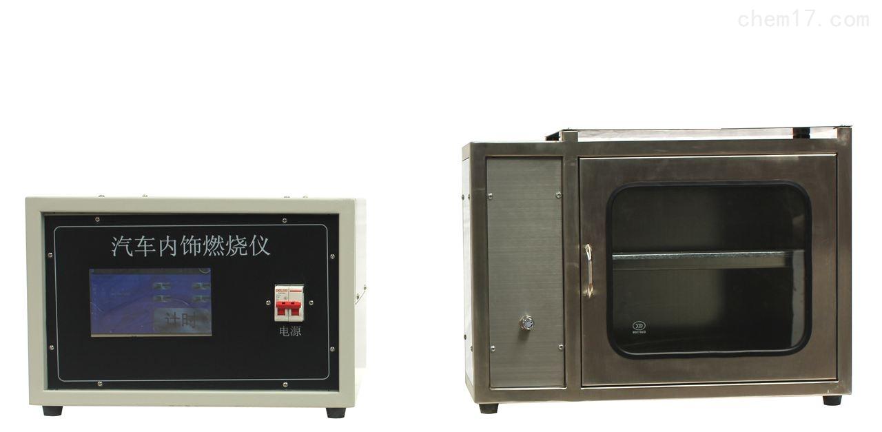 QCS-2型触摸屏控制宽汽车内饰材料燃烧试验装置