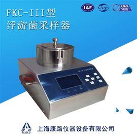 生产FKC-III浮游细菌采样器