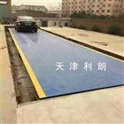 湖南邵阳3乘9米10米长50吨电子地磅厂家