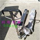 托盘搬运电子秤1-2.5吨全不锈钢电子叉车秤