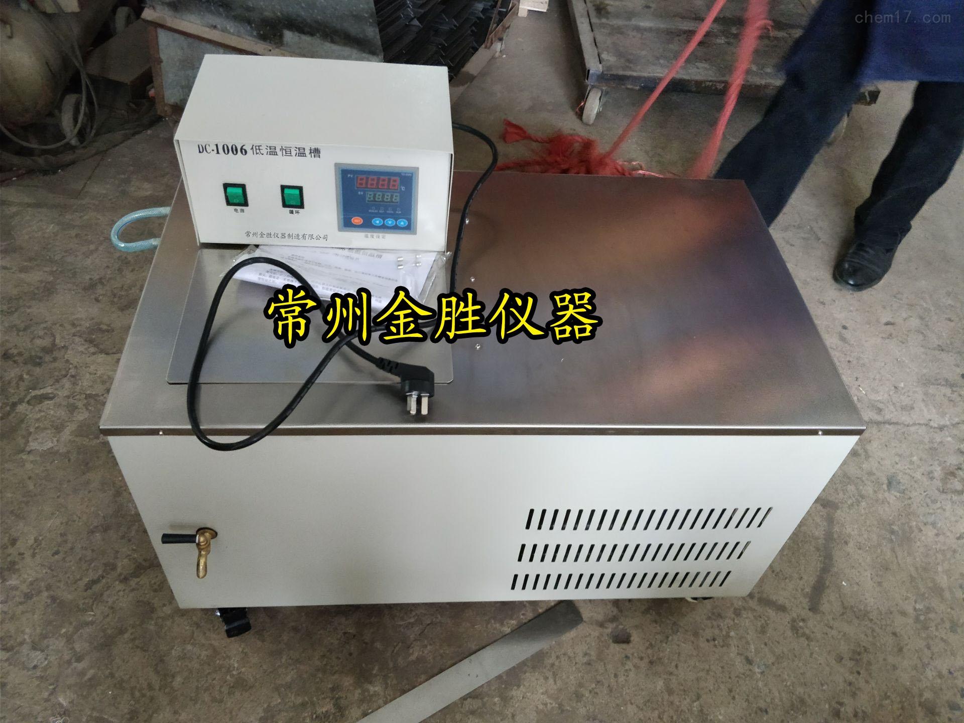 DC-1006数显低温恒温槽厂