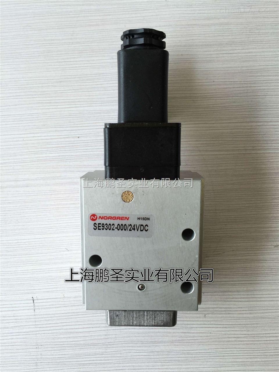 SE9302-000 24VDC诺冠NORGREN电磁阀价格好