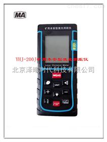 YHJ-200J矿用本安型激光测距仪