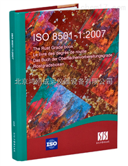 ISO 8501-1表面清洁度标准/表面清洁度图片标准