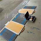 秦皇岛便携式地磅厂家/50吨简易式电子地磅