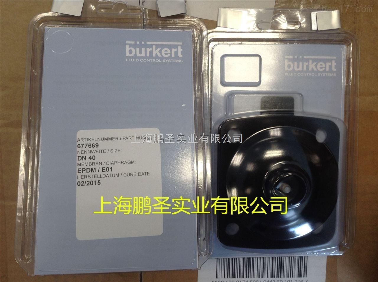 宝德burkert单膜片677669到货了