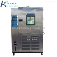 高低温-70—150°可程式恒温恒湿试验箱